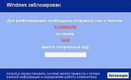 blokirovka-windows