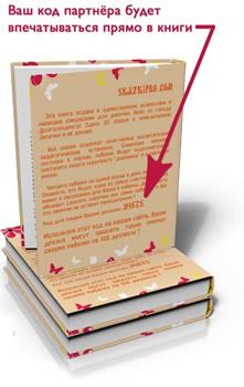 Партнерская программа по продаже детских книжек сказок