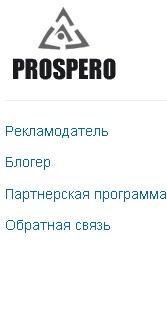 Реклама в твиттере - Просперо и Смиар